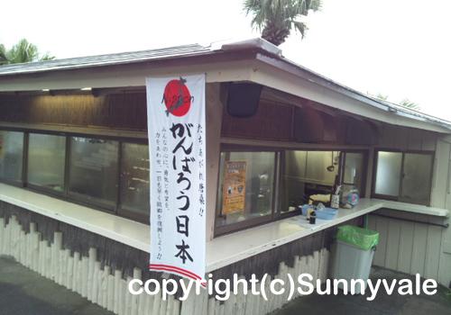 東日本復興支援募金イベント