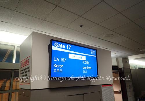 グアム空港