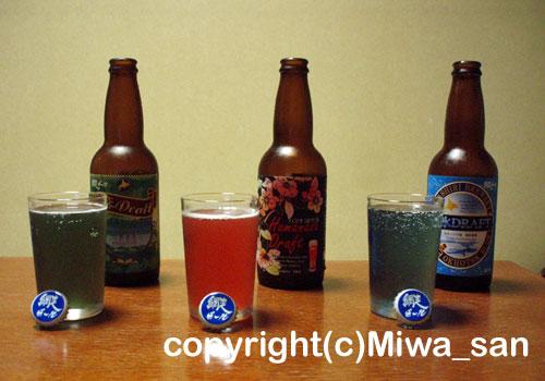 「知床地ビール」 みわさん撮影
