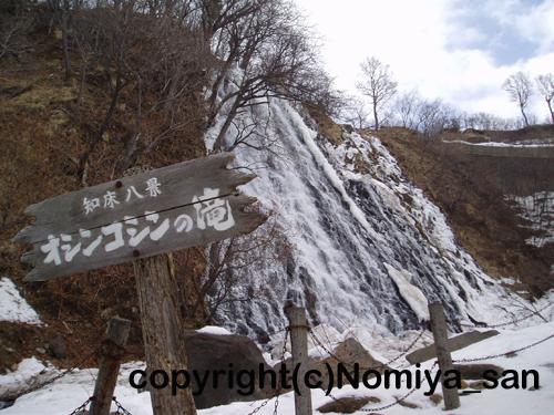 「オシンコシンの滝」 のみやさん撮影