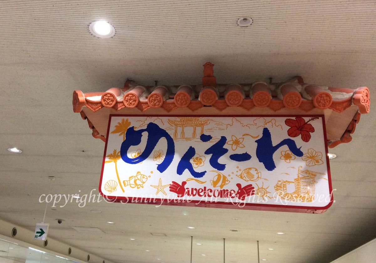 実は、お初の沖縄本島ツアー(*^^*)