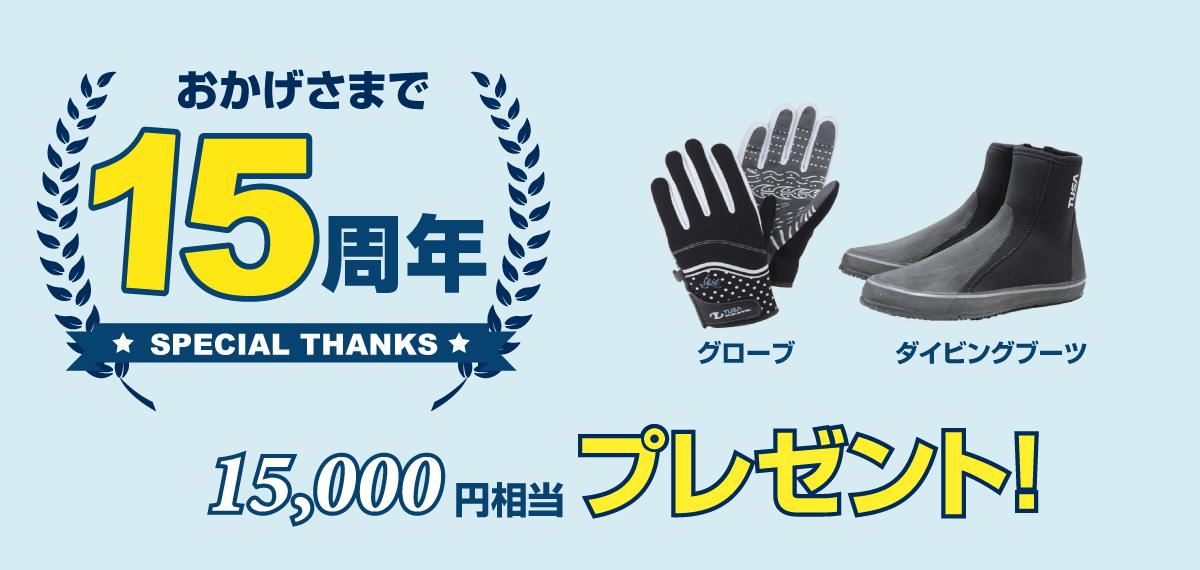 スクール申込者は、15000円相当のダイビング器材プレゼント