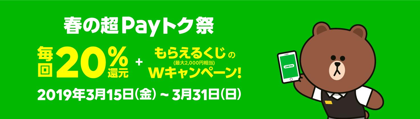 LINE Pay春の超Payトク祭20%還元キャンペーン開催中