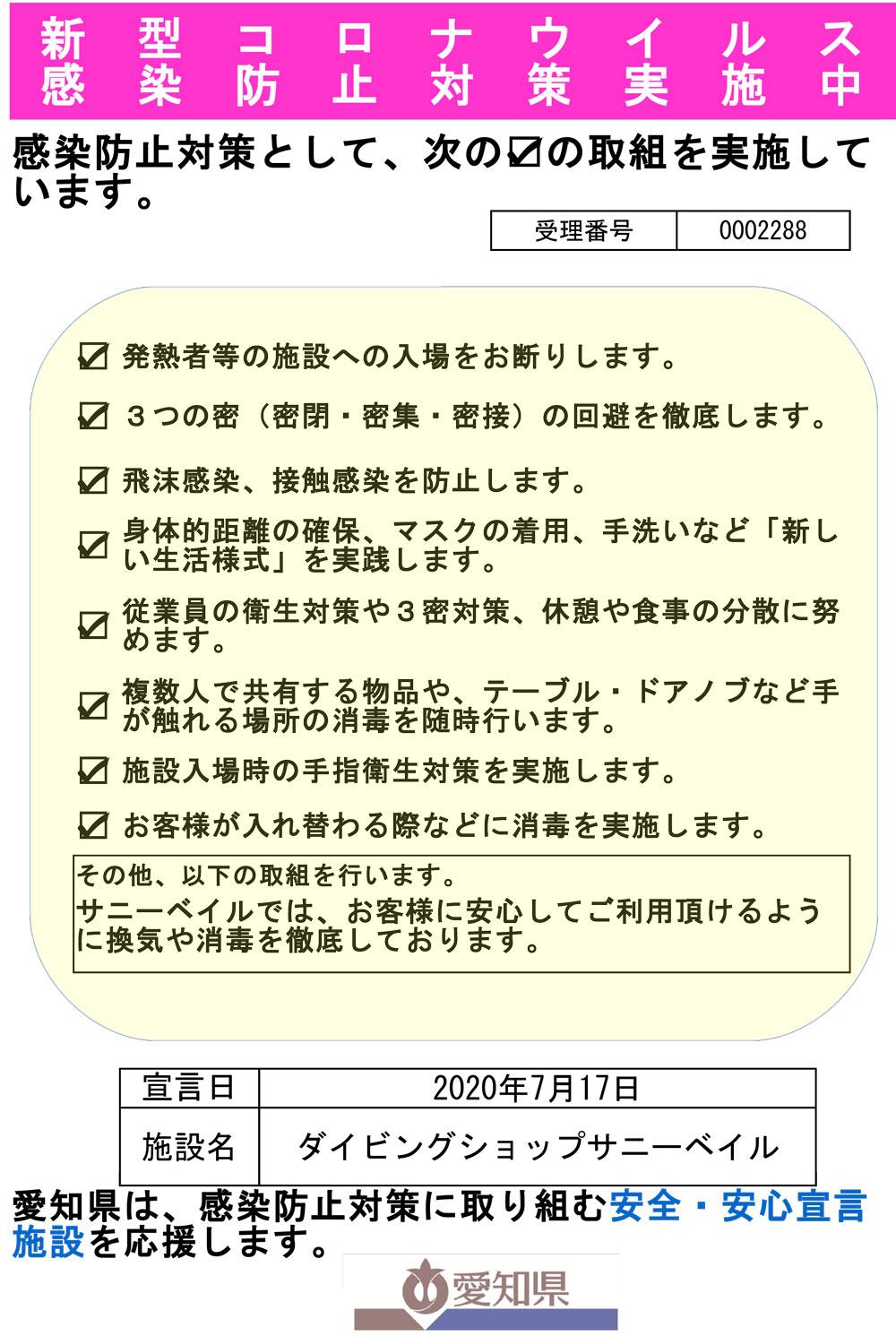 愛知県「安全・安心宣言施設」